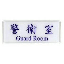 W.I.P  1311  警衛室標示牌 /  個