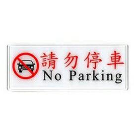 W.I.P  1319   請勿停車標示牌 /  個
