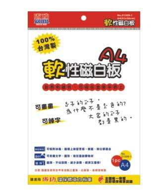 【成功】 21309-1 A4軟性磁白板-21X30cm / 個