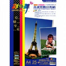 【彩之舞】HY-B75 珍珠面 高畫質數位相紙-防水 265g A4