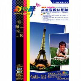 彩之舞  HY-B73 珍珠面 高畫質數位相紙-防水265g 4×6in. -50張入 / 包