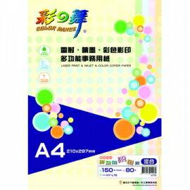 【彩之舞】HY-L15 多功能染色紙-混合色(5色混合) 80g A4