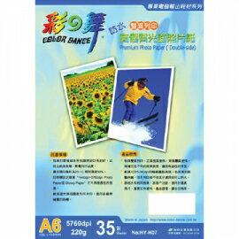 ~彩之舞~HY~H07 高 光^(霧^)面相片紙~防水 2 20g A6^(雙面^)