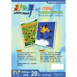 ~彩之舞~HY~H08 高 光^(霧^)面相片紙~防水 2 20g 5  X7  ^(雙面