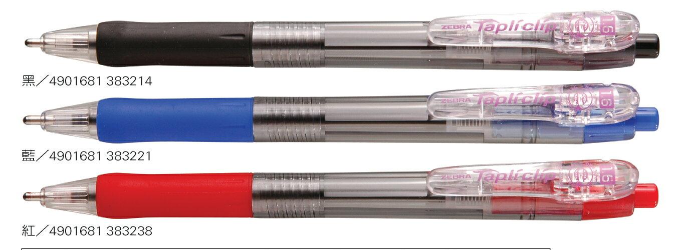 【利百代】Tapli Clip大補力BNU5自動原子筆/支