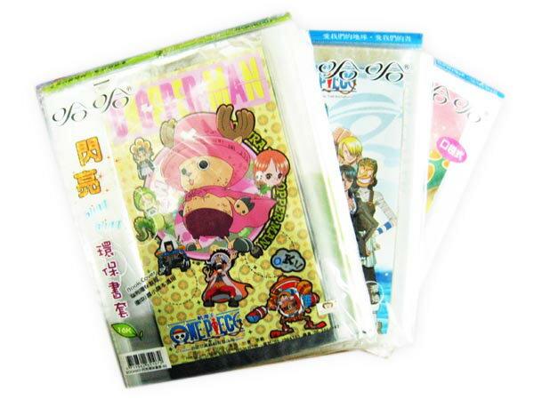 哈哈閃亮環保卡通書套 BOCK007 國中/ 國小課本適用 7張入/ 包