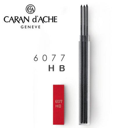 CARAN d\'\'\'\'ACHE 瑞士卡達 Leads 6077 自動鉛筆芯 2.0工程筆蕊(3入).HB / 盒