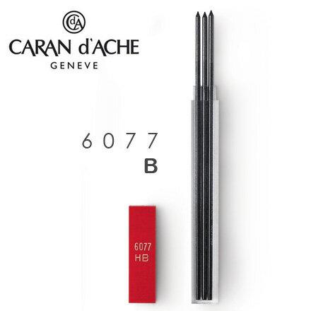 CARAN d'ACHE 瑞士卡達 Leads 自動鉛筆芯 2.0工程筆蕊(3入).B / 盒