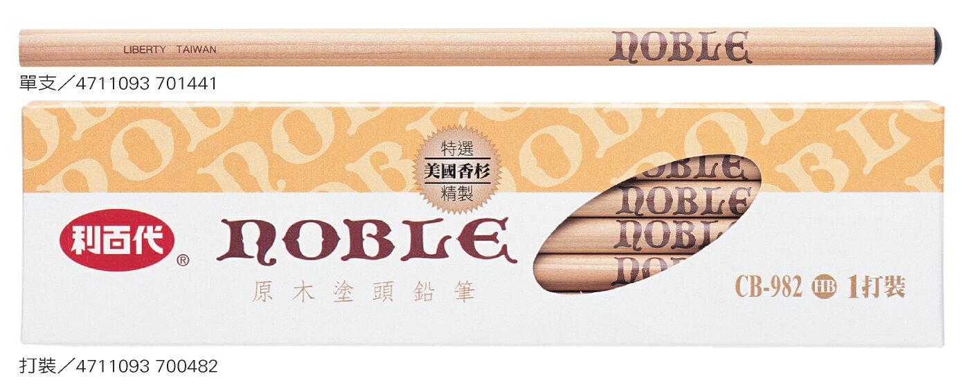 【利百代】CB-982 原木塗頭鉛筆 (12支入) / 組