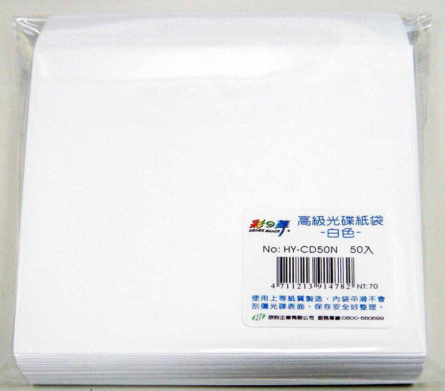 彩之舞 HY~CD50N 光碟紙袋~純白不印字~50入  包