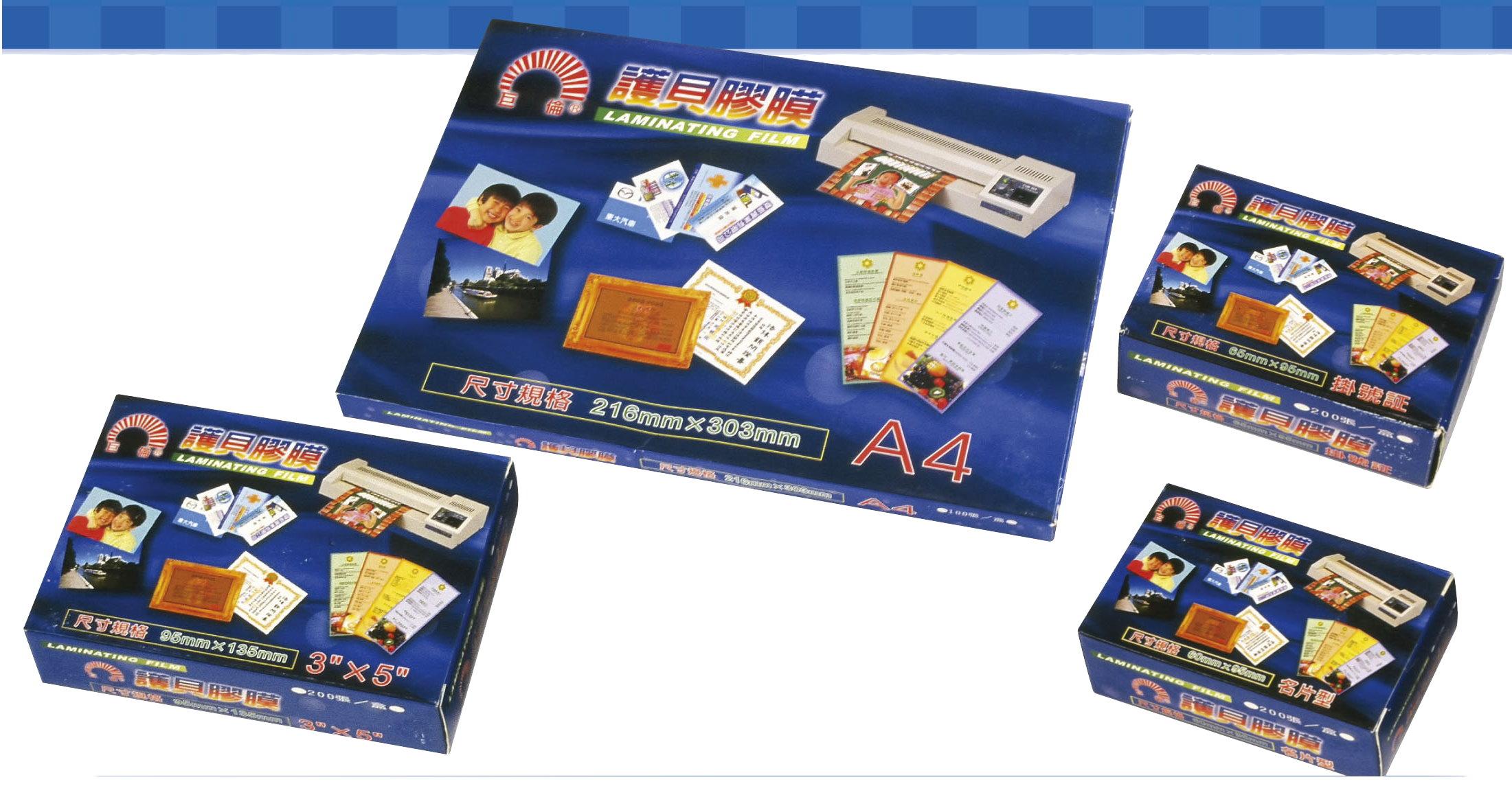 【巨倫】A-10080膠膜(100入/盒)