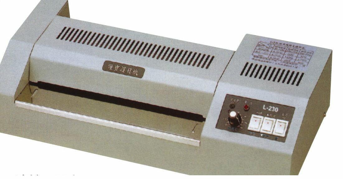 【巨倫】A-10088 AL-230 專業型A4多功能護貝機(鐵殼)