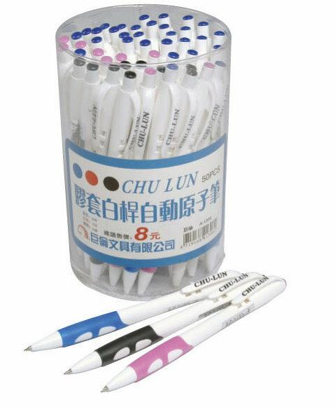 【巨倫】A-1306 膠套白桿自動原子筆