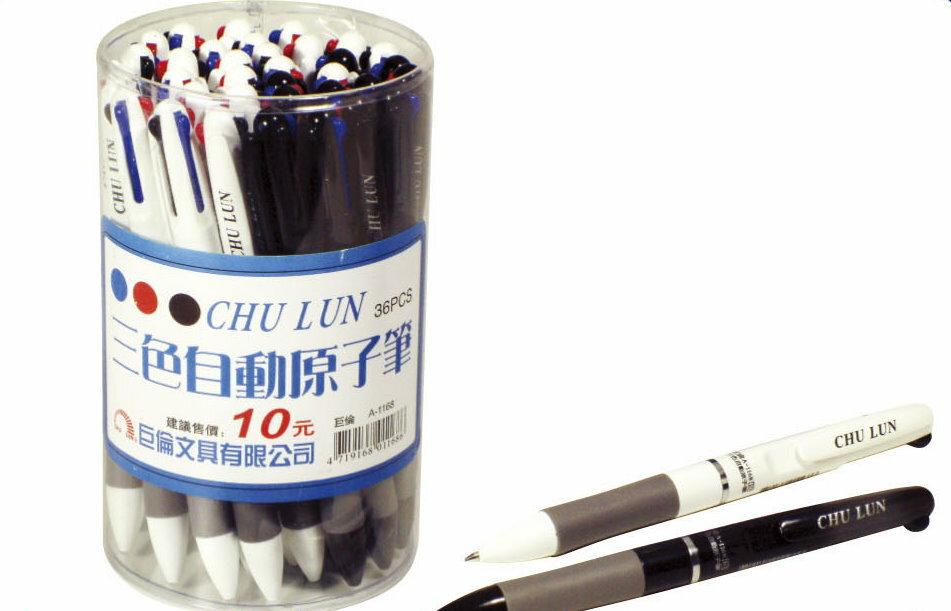 【巨倫】A-1168 三色自動原子筆