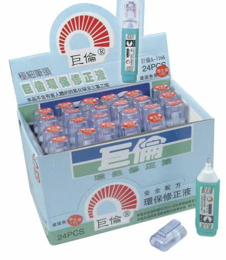 【巨倫】A-1166環保修正液(長)特價