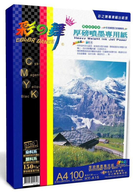 彩之舞  HY-A15 厚磅噴墨專用紙-防水 150g A4-100張入 / 包