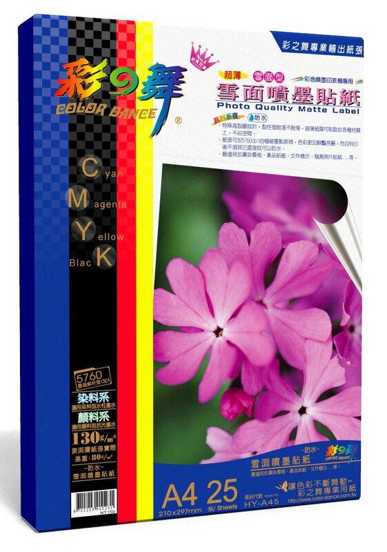 彩之舞 HY–A45 雪面噴墨貼紙-防水 130g A4 Label -25張入 / 包