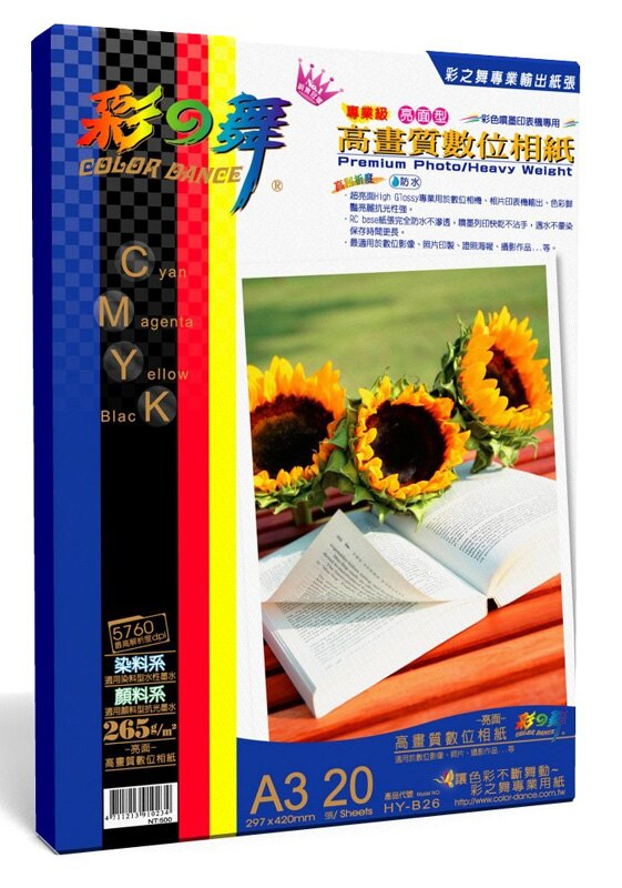 彩之舞   HY–B26 亮面 高畫質數位相紙-防水 265g A3 - 20張入 / 包