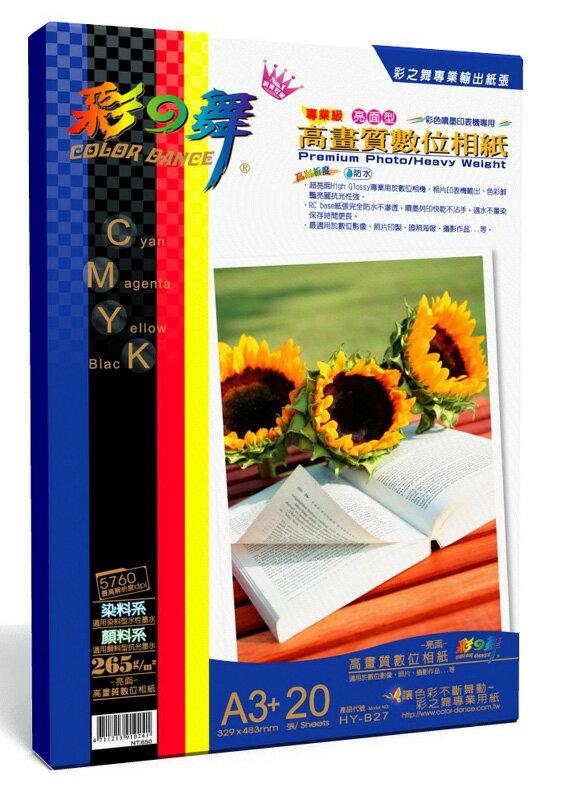 彩之舞  HY-B27 亮面 高畫質數位相紙-防水 265g A3+ - 20張入 / 包