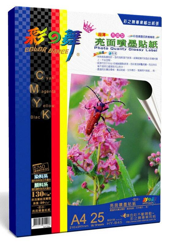 彩之舞 HY-B45 亮面噴墨貼紙-防水 130g A4 Label-25張入 / 包