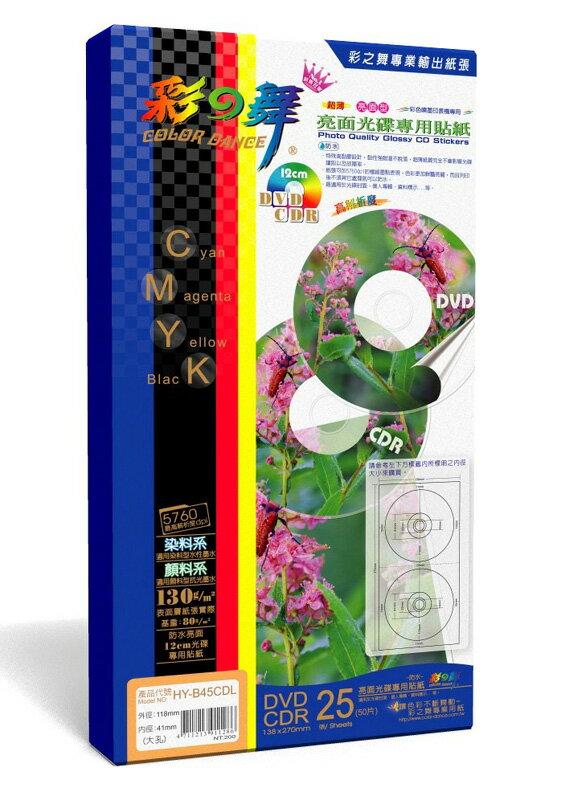 HY~B45CDL 亮面光碟 貼紙~防水 130g 41mm 大孔 ~25張^(50片^)