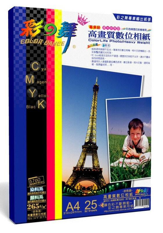 彩之舞  HY-B75 珍珠面 高畫質數位相紙-防水 265g A4-25張入 / 包