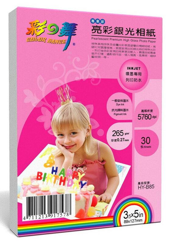 彩之舞  HY–B85 亮彩銀光數位相紙-防水  265g 3.5×5in-30張入 / 包
