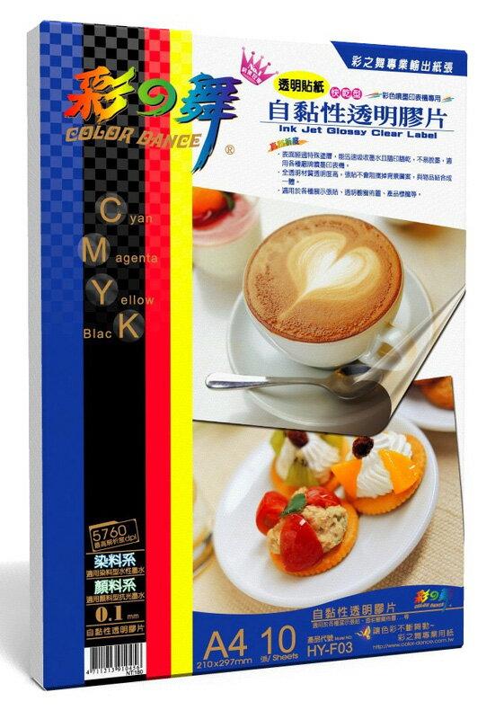 彩之舞 HY-F03 自黏性透明膠片 (透明貼紙) 0.1mm A4 -10張 / 包