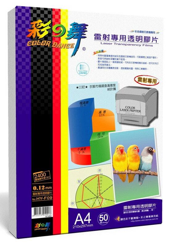 彩之舞 HY-F09 雷射專用透明膠片(彩雷) 0.12mm A4 -50張入 / 包