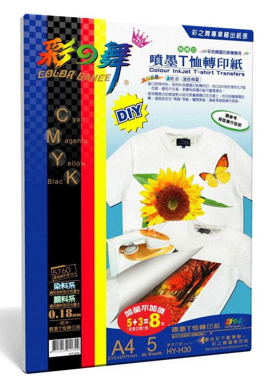 彩之舞 HY-H30 噴墨T恤轉印紙-防水 (淺色綿質) 0.18mm A4-10張入 / 包