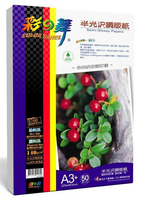 彩之舞 HY-K52 半光尺銅版紙-防水(印前打樣) 140g A3+ -50張入 / 包