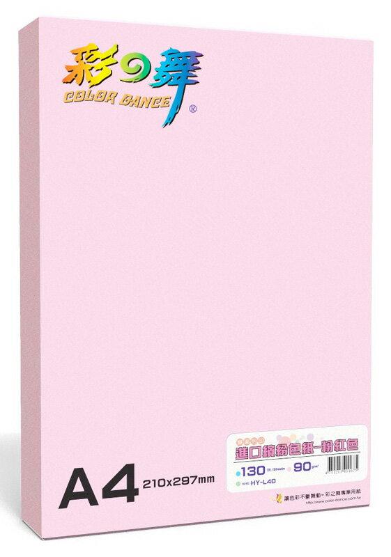 彩之舞 HY-L40 進口繽紛色紙-粉紅色 90g A4-130張 / 包