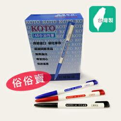 KOTO 中油筆 168   中性筆 50支/盒 (可配色)