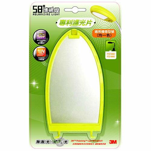 3M   LFP02   58°博視燈專利濾光片框組 / 組
