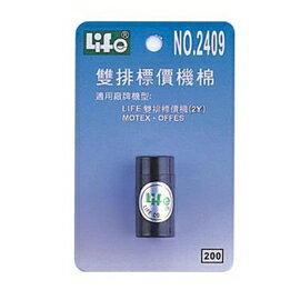 【徠福】 NO.2409 雙排標價機棉 / 個