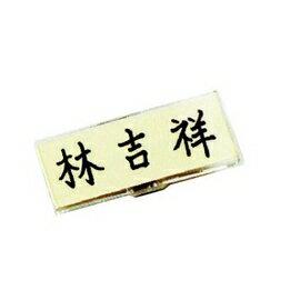【徠福】 NO.2527 壓克力名牌(大)