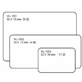 華麗牌自黏性標籤 WL-1002 30X73mm (45張/包)