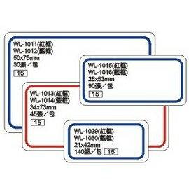 華麗牌自黏性標籤 WL-1011 50X75mm (30張/包)