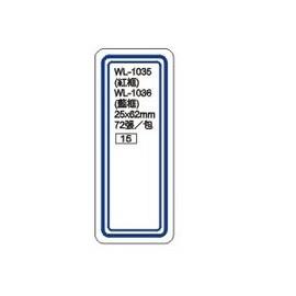 華麗牌自黏性標籤 WL-1036 25X62mm (72張/包)