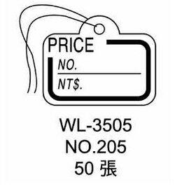 華麗牌吊卡標籤 WL-3505 NO.205 (50張/包)