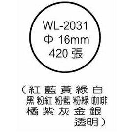 華麗牌彩色標籤 WL-2031 16mm (420張/包)