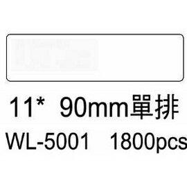 華麗牌電腦標籤 WL~5001 11X90mm單排 ^(1800張 盒^)