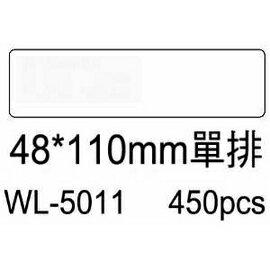 華麗牌電腦標籤WL-501148X110mm單排(450張盒)
