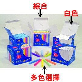 教學事務用品系列- 波爾多白色粉筆(16盒/箱)