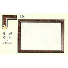 力光高級獎狀框104(A4)(最少訂購量30個,單價206元)