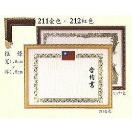 力光高級獎狀框211金色(8K)(最少訂購量30個,單價158元)