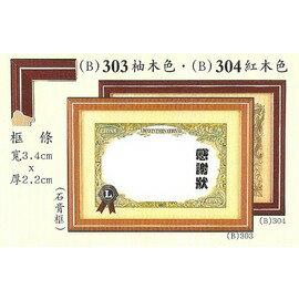 力光高級獎狀框303柚木色(8K)(最少訂購量30個,單價206元)