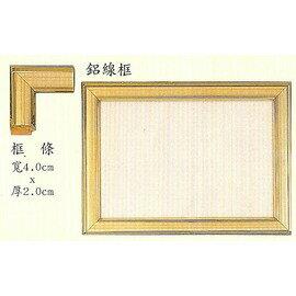 鋁線框(A4)(最少訂購量30個,單價206元)