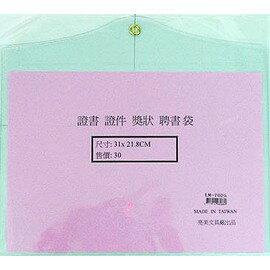 亮美 證書證件獎狀聘書袋 直式橫式 LM-7025 LM-7026