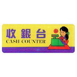 【新潮指示標語系列】AS彩色吊掛貼牌 -收銀台AS-171/個